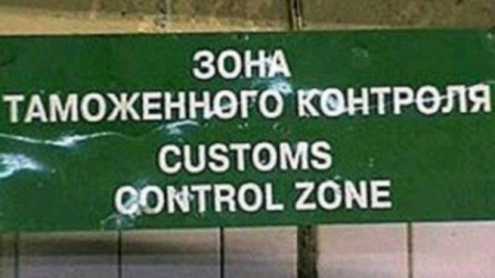 customs zone
